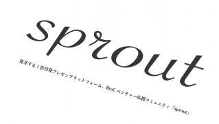 貰ったら感動モノの華道作品を贈るEコマースが粋過ぎる sprout10が開催